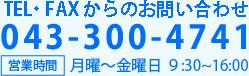 TEL・FAXからのお問い合わせは、043-300-4741まで。営業時間は、月曜から金曜の9時30分から16時